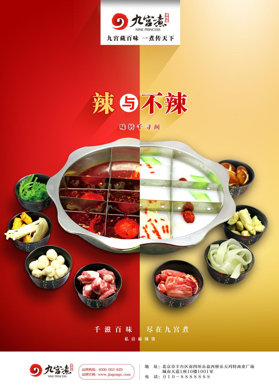 火锅企业产品海报宣传设计模板下载 火锅企业产品海报宣传设计图片