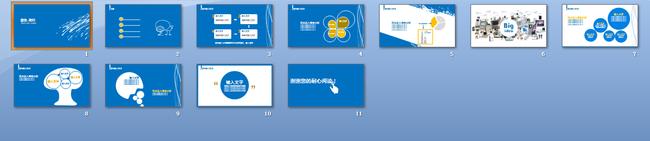 企业工作计划ppt模板