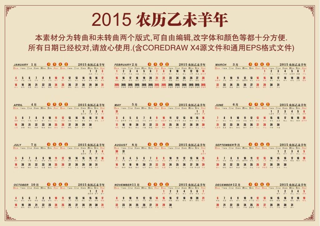 2014马年2015羊年年历表图片下载图片