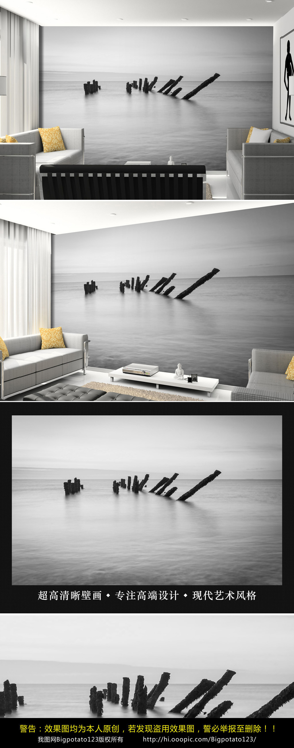 背景墙|装饰画 电视背景墙 客厅电视背景墙 > 黑白摄影风景海景木桩