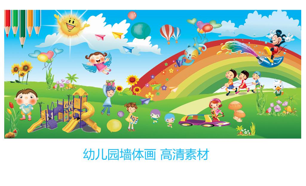 校园文化幼儿园卡通围墙手绘墙宣传画
