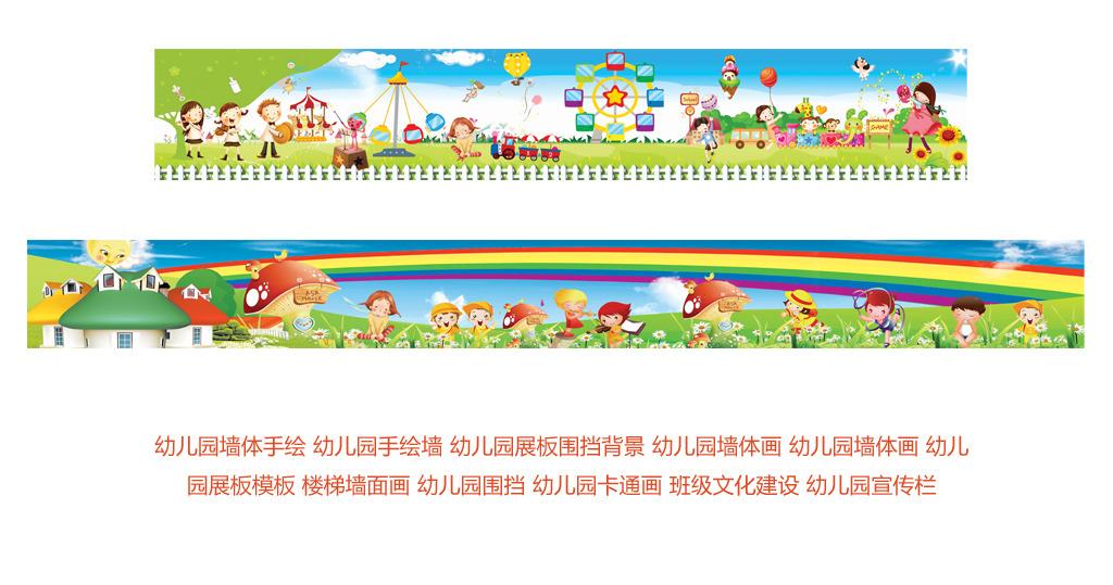 平面设计 展板设计 其他展板设计 > 校园文化幼儿园卡通围墙文化墙