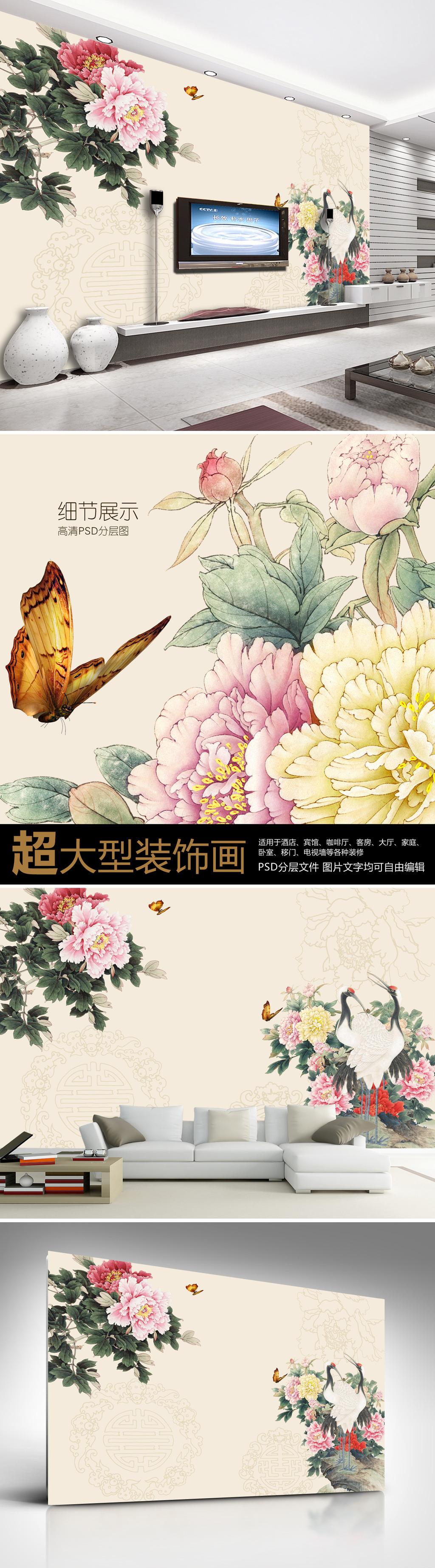 花开富贵牡丹仙鹤图背景墙装饰画