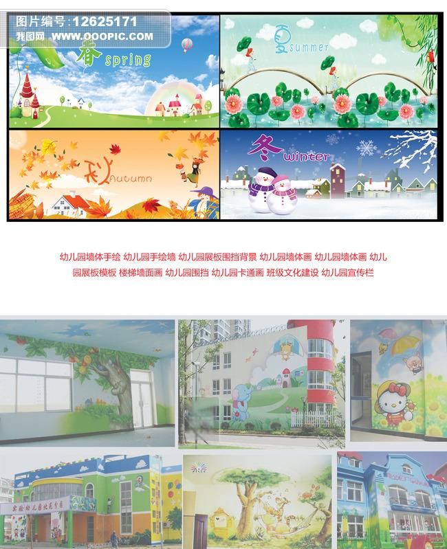 幼儿园墙体手绘 幼儿园手绘墙