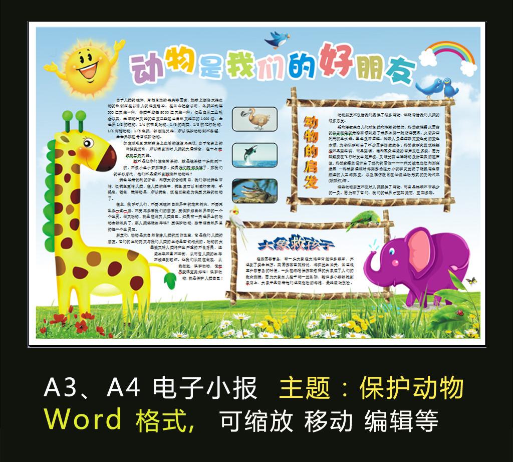word电子小报模板保护动物手抄报