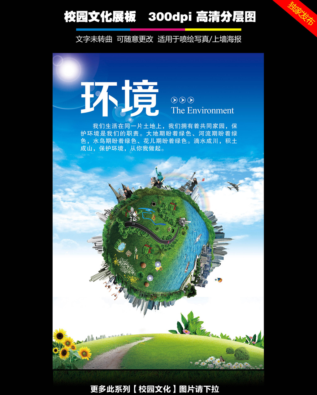 校园文化展板海报设计1爱护环境