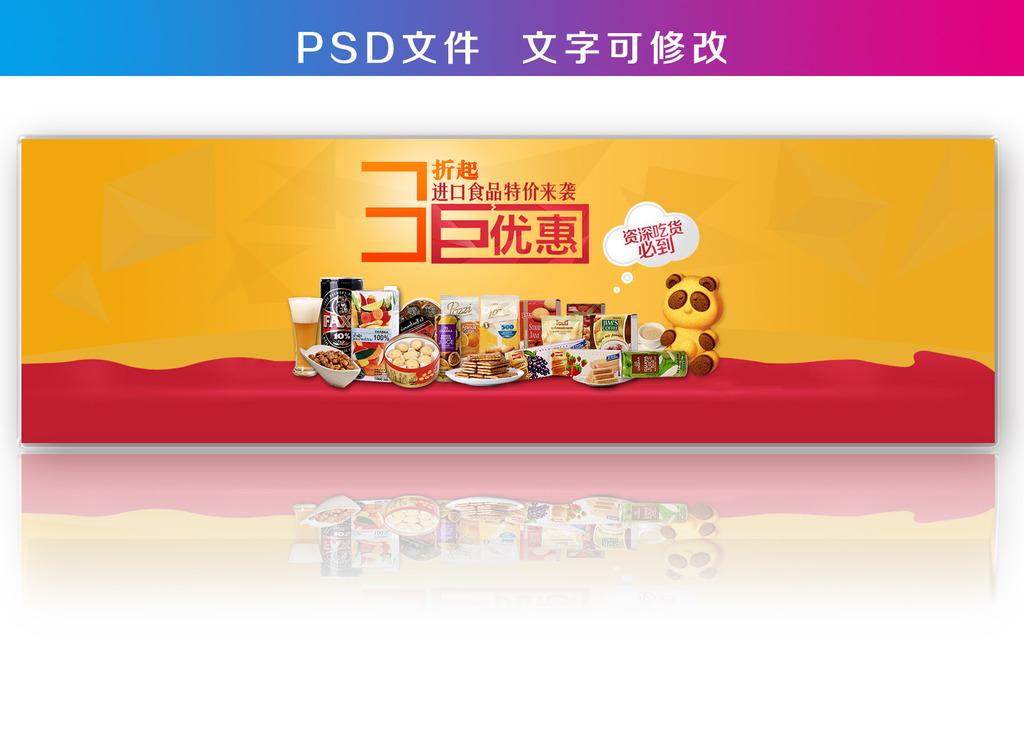 淘宝网店食品宣传海报模板设计