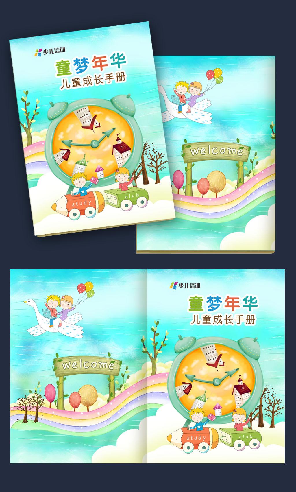 儿童成长手册封面模版设计模板下载(图片编号:)