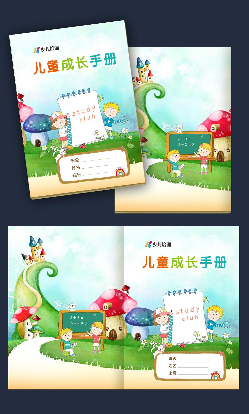 儿童成长手册卡通风封面设计