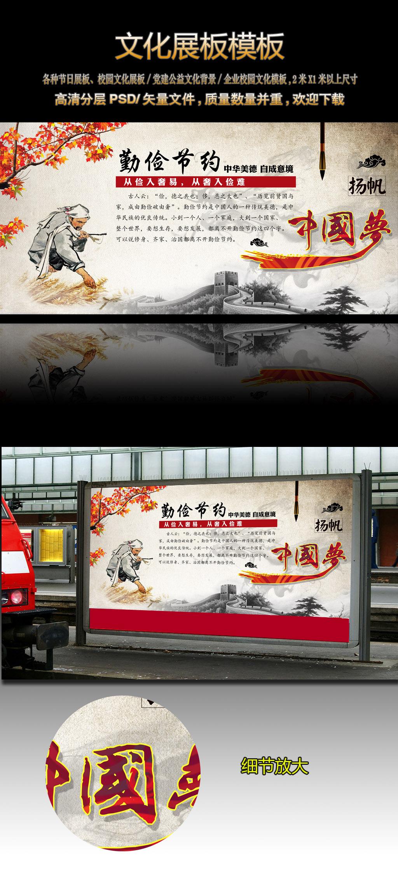 传统文化展板设计 中华美德展板 传统美德 文化海报 中国梦展板 中国