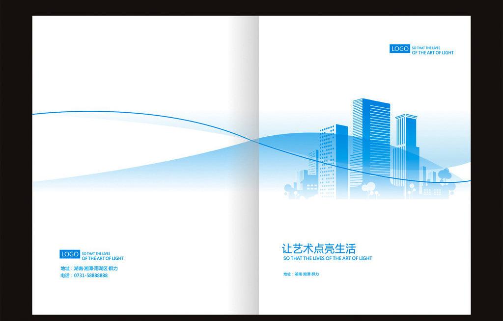简洁时尚企业画册封面设计模板