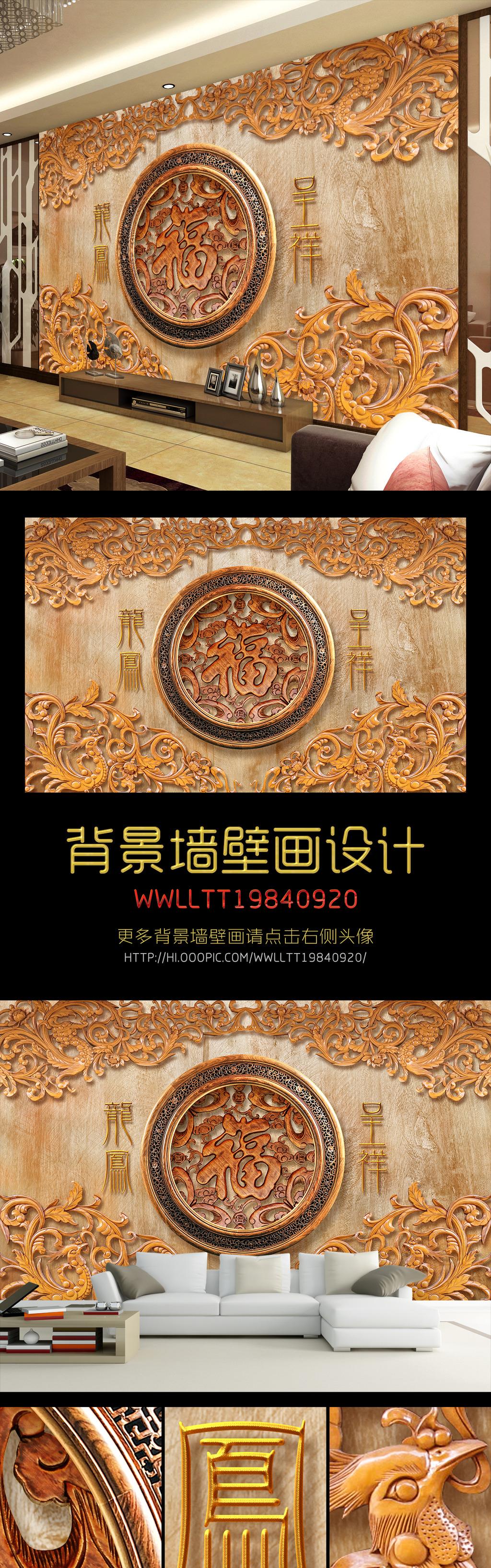 高档木雕龙凤呈祥福字电视沙发背景墙装饰画