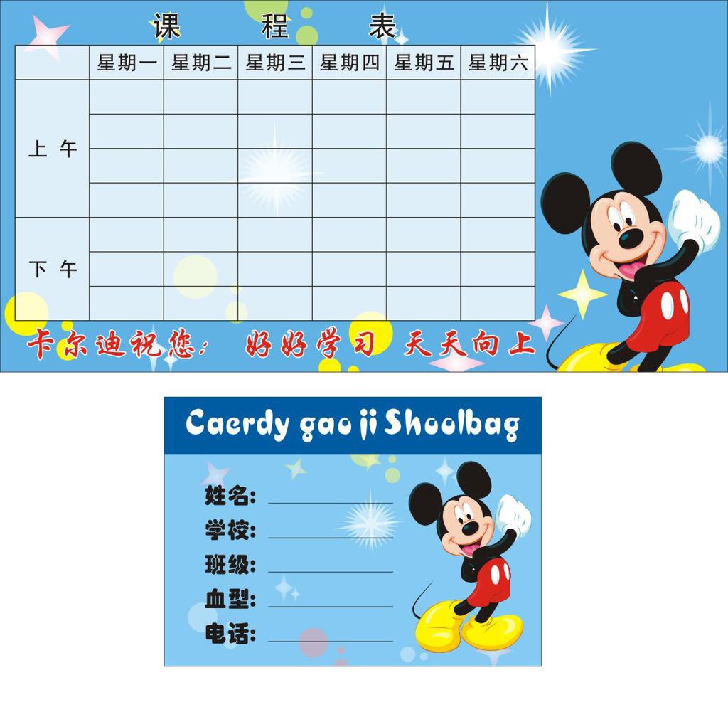 幼儿园课程表 卡通课程表
