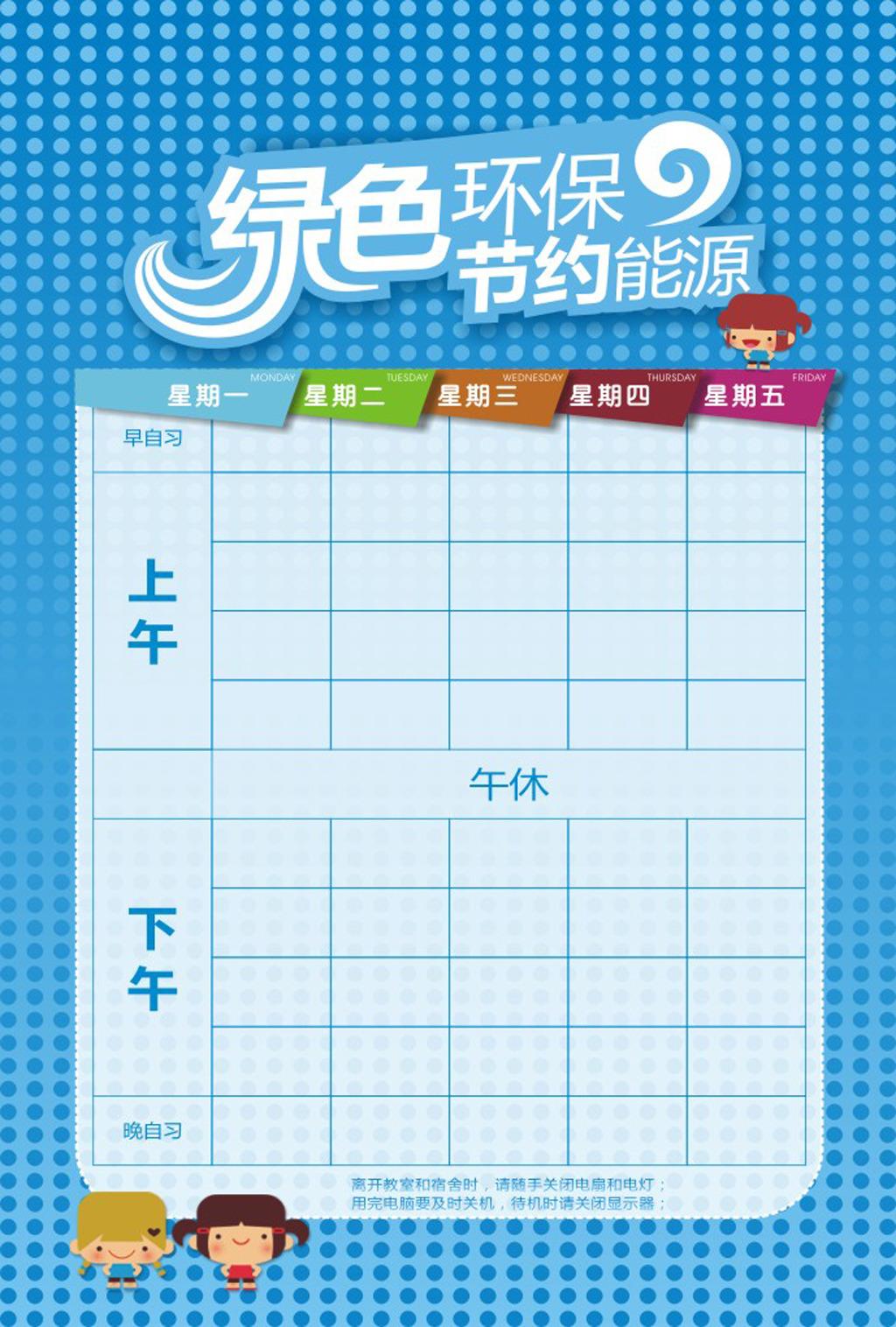 小学生幼儿园课程表模板设计