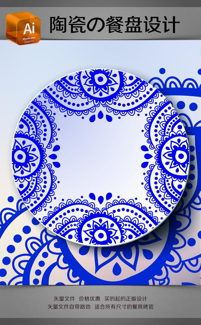 青花瓷简约花纹设计