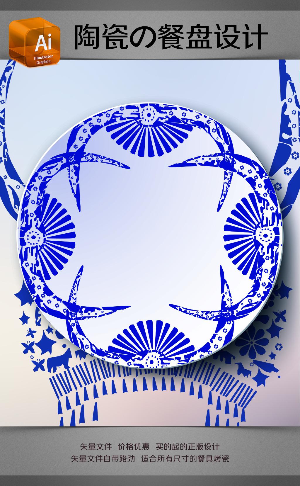 青花瓷餐盘图片简易画_青花瓷名族图腾餐盘设计模板 ...