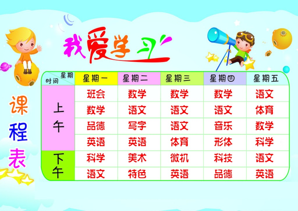 幼儿园课程表安排|幼儿园中班课程表|幼儿园课程表