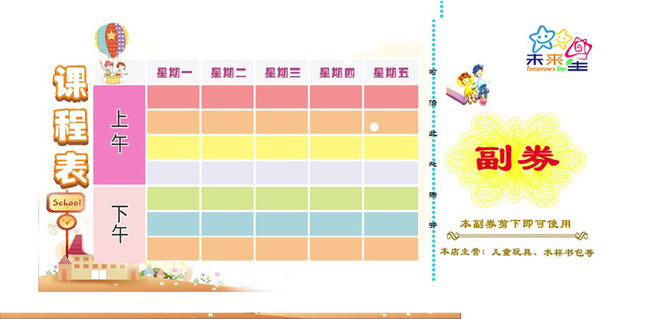 小学幼儿园课程表设计模板表格下载