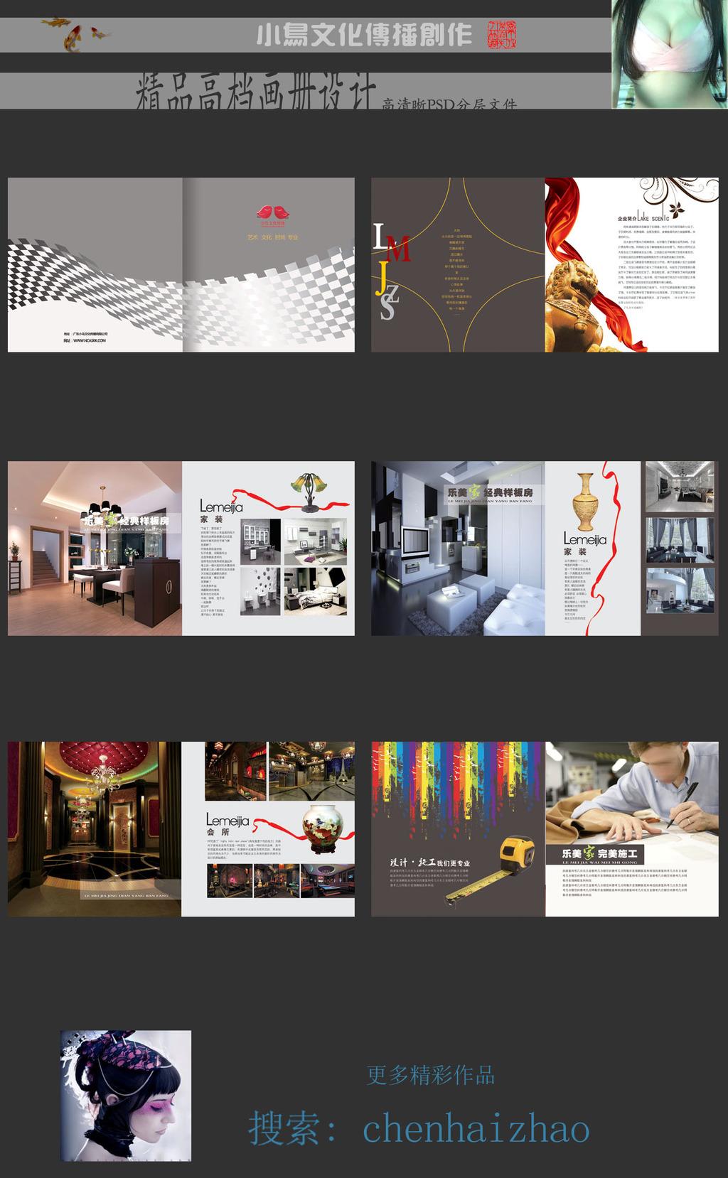 装饰装修公司广告画册