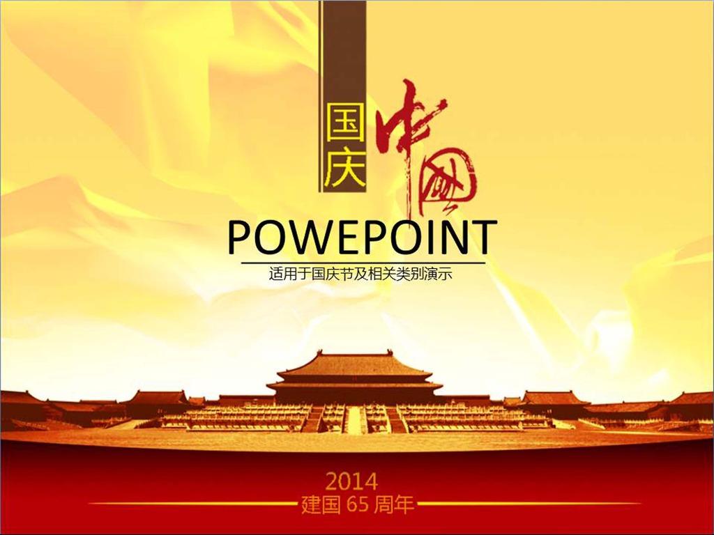 2014国庆节ppt模板模板下载 2014国庆节ppt模板图片下载