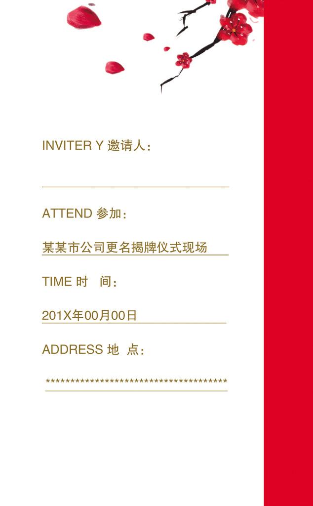 诚意邀请函模板模板下载(图片编号:12630001)
