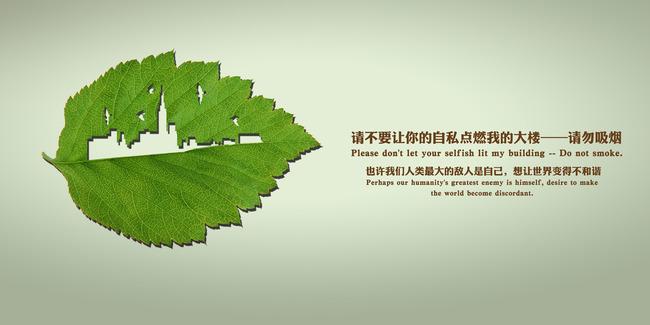 禁烟宣传公益广告模板下载 禁烟宣传公益广告图片下载 禁烟宣传公益图片