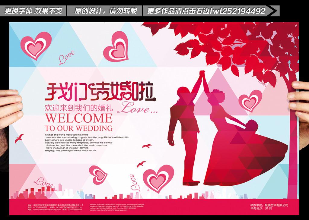 手绘婚礼海报