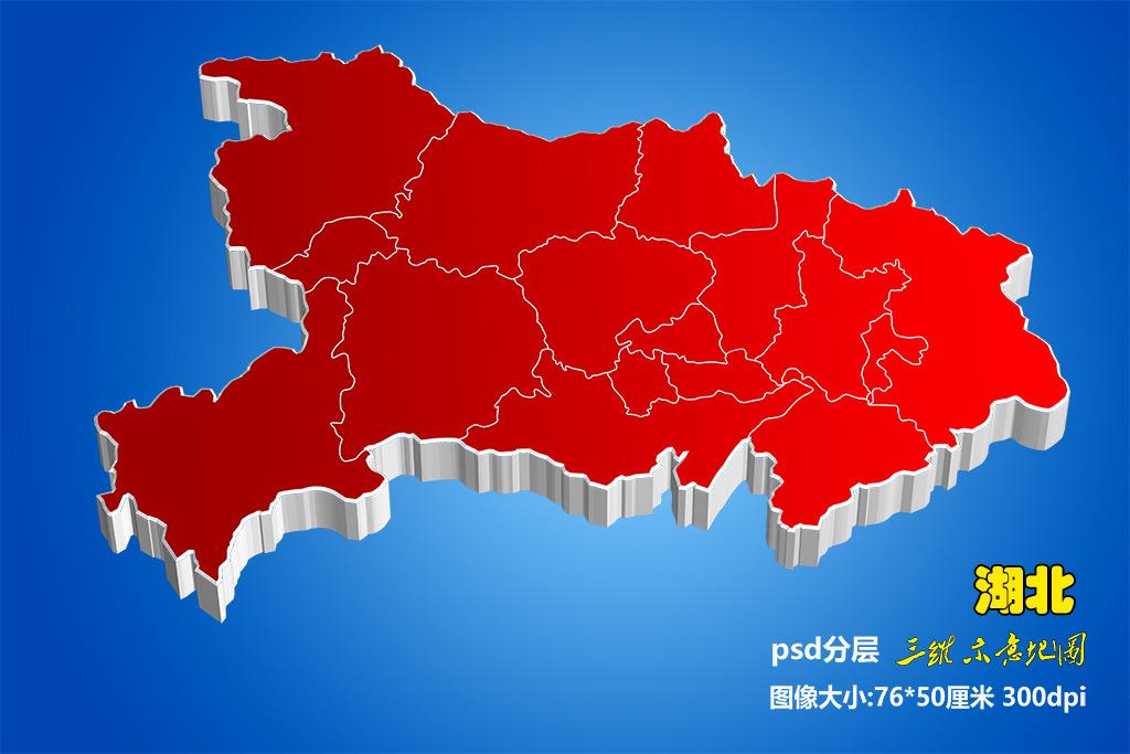 湖北地图红色湖北地图