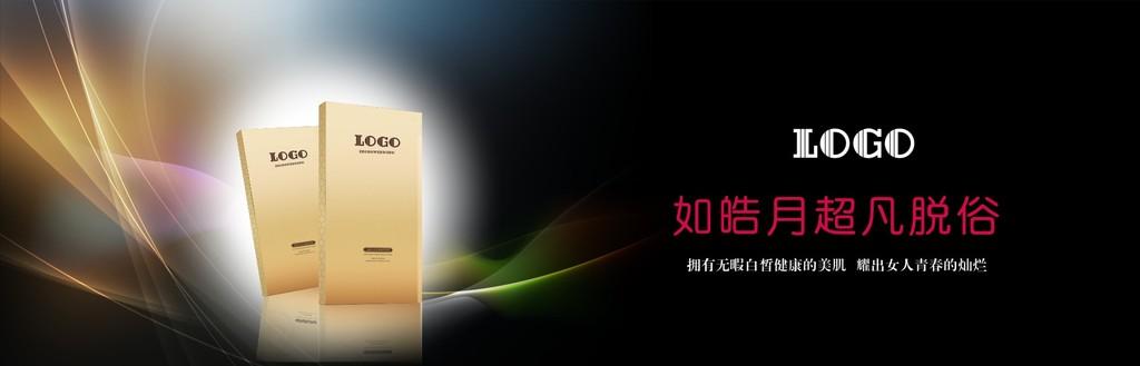 网站横幅护肤品广告图片