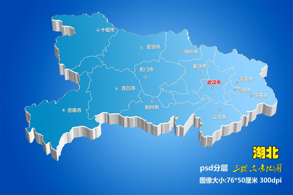 湖北地图蓝色带地区名称