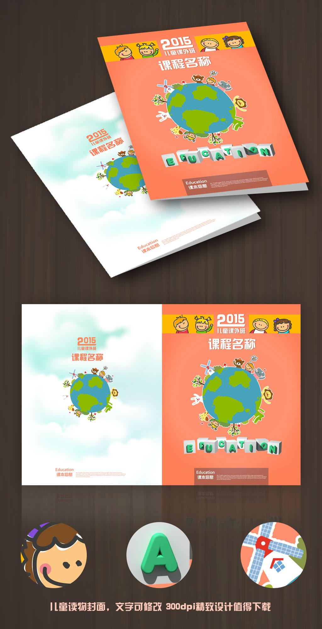 儿童学习画册封面