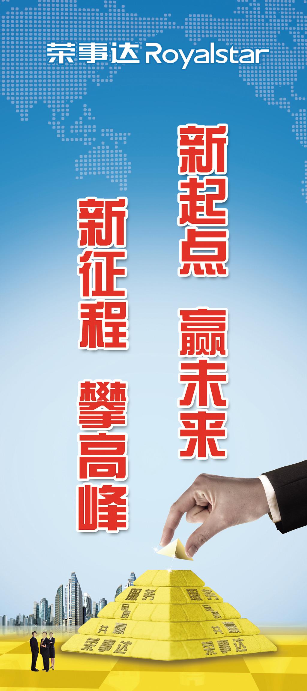企业文化宣传荣事达海报x展架