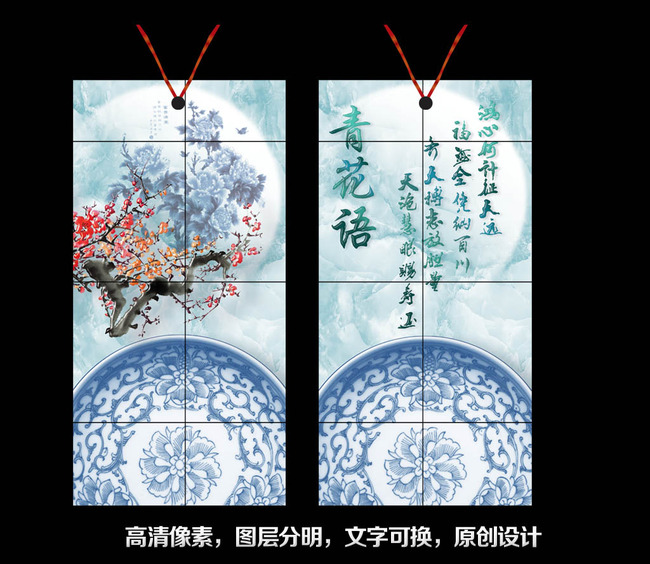 图签 标牌 书卡 书签设计 中国风书签 psd书签 锦鲤 鲤鱼 鱼 青花