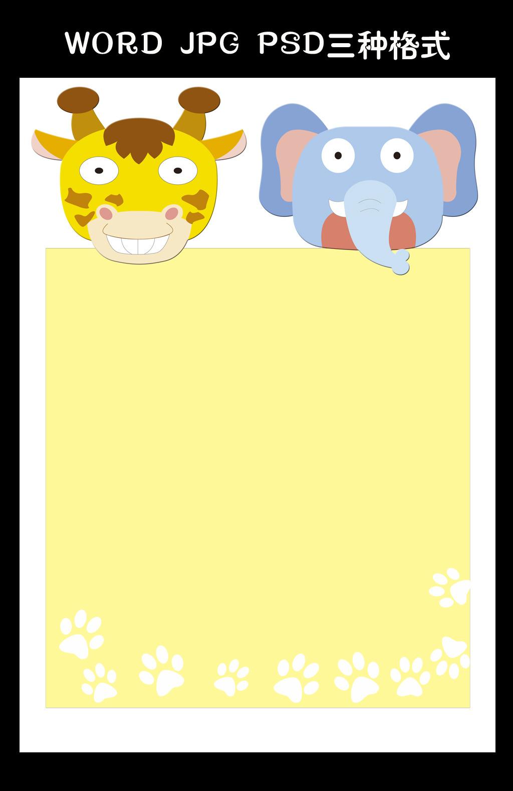 可爱动物卡通信纸背景模板下载(图片编号:12632548)