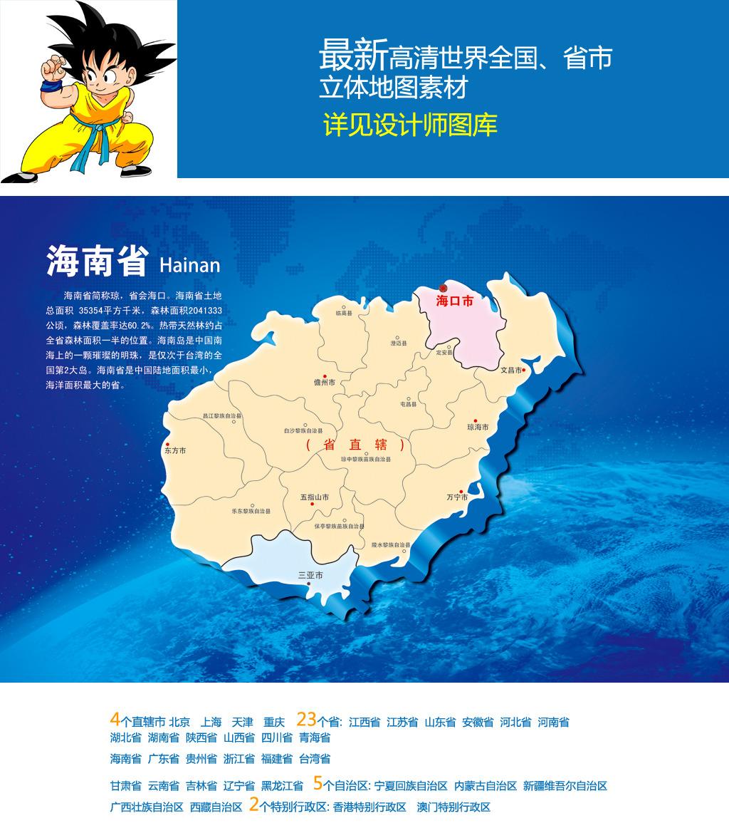 最新海南省地图矢量模板