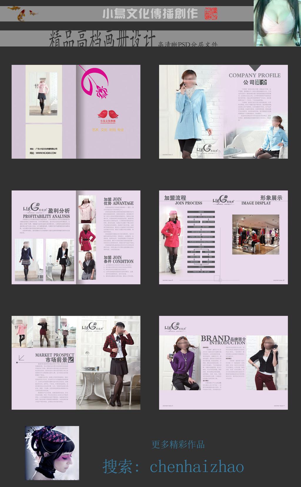 品牌服装公司宣传广告画册模板下载(图片编号:)_企业