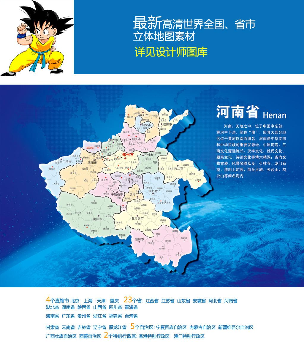 河南省地图图片下载 河南地区图 河南行政图 河南行政区地图 河南地图