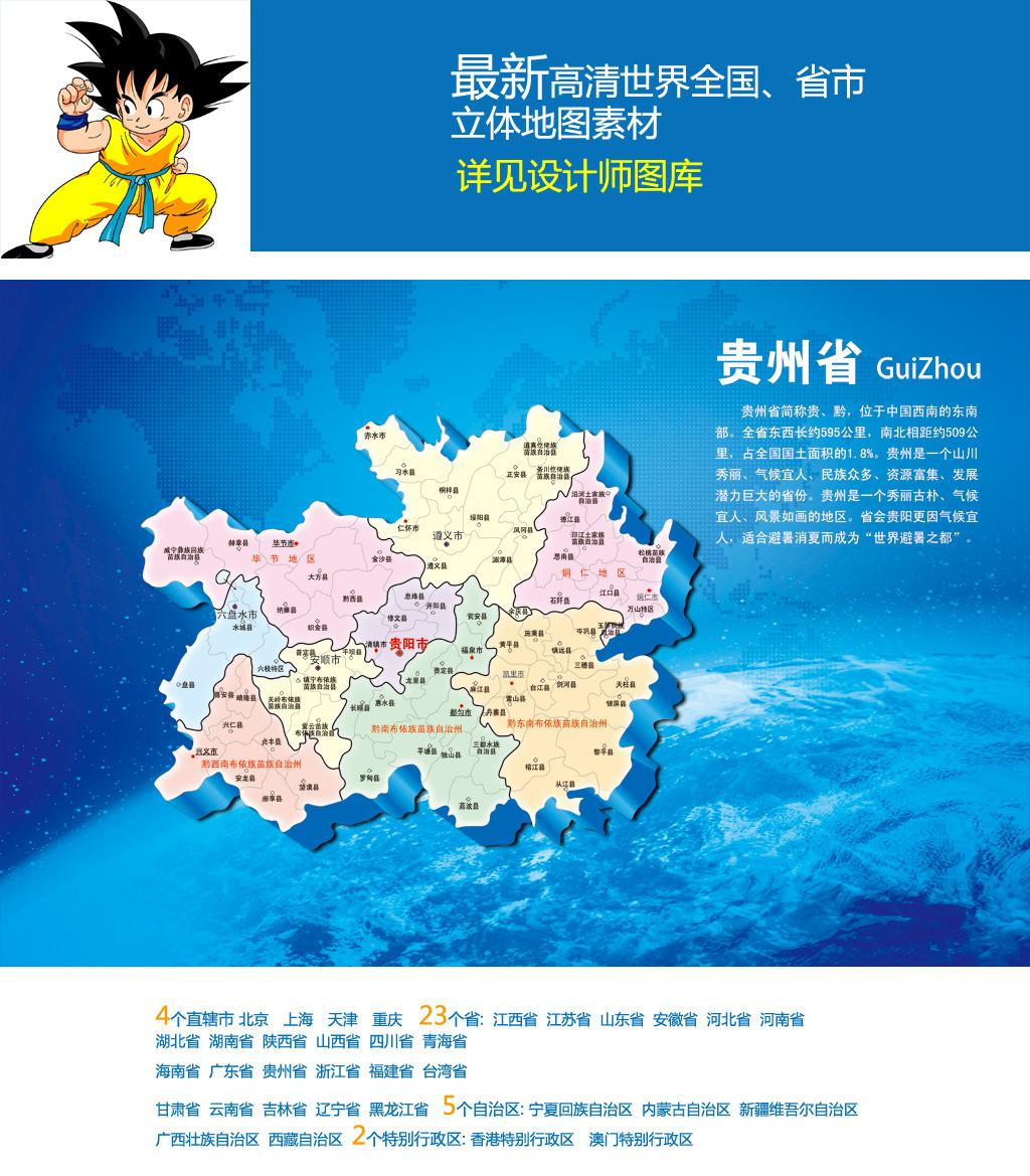 贵州地图贵州省地图