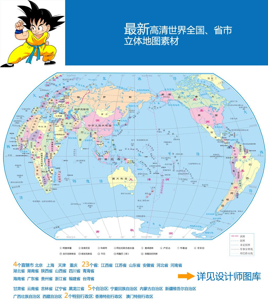 最新矢量世界地图cdr