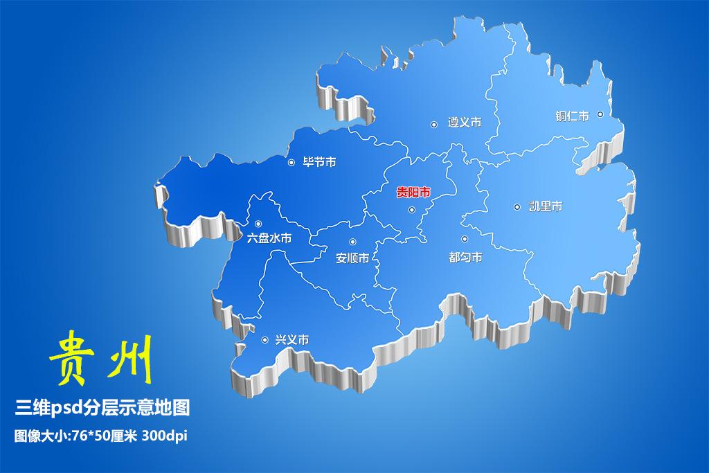 贵州地图蓝色贵州地图带地区名称