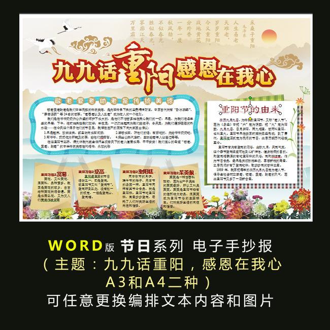 word电子小报模板重阳节感恩