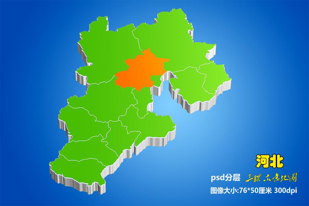 河北地图绿色河北地图中国河北
