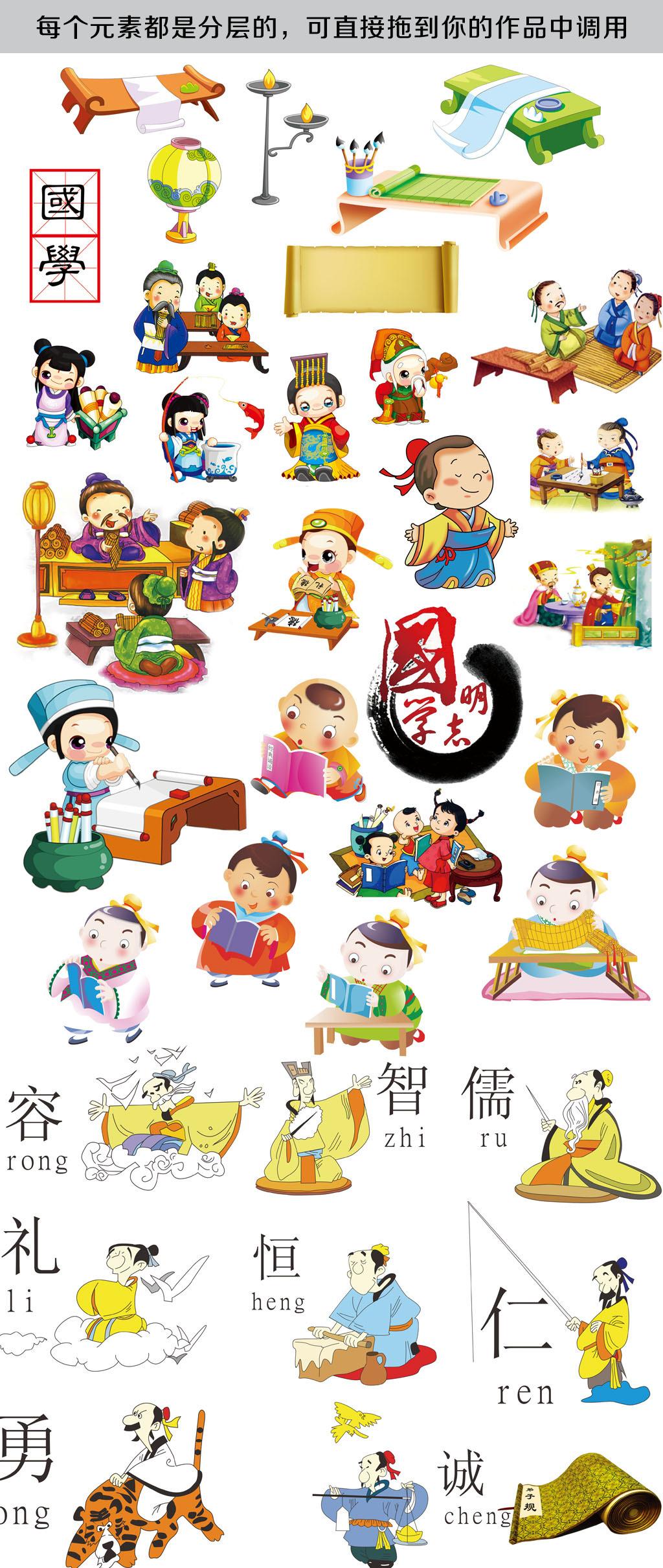 幼儿教育国学班古代卡通人物设计元素