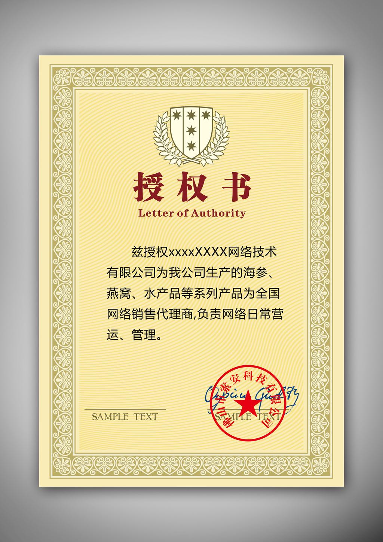 荣誉证书授权书模板证书制作证书底纹