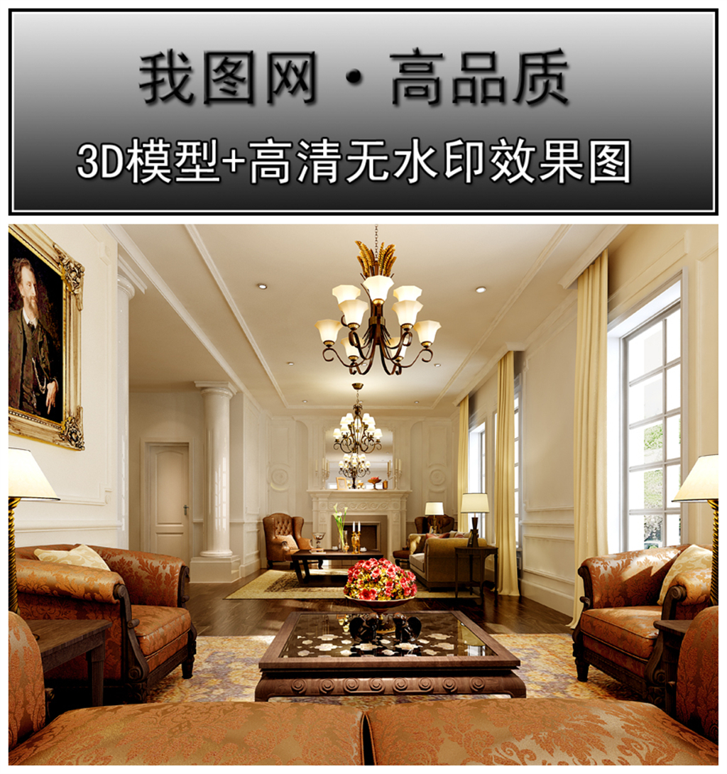 欧式壁炉客厅3d模型图片下载