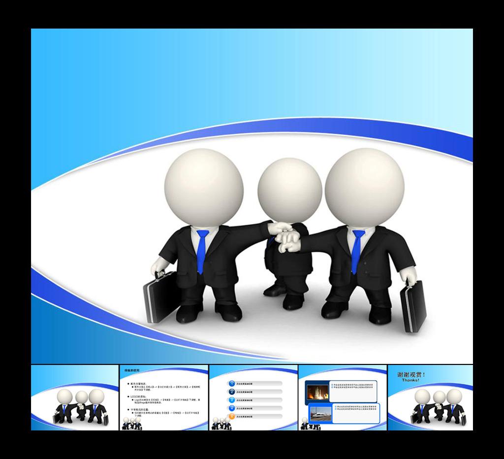 商务团队动态ppt模板设计模板下载