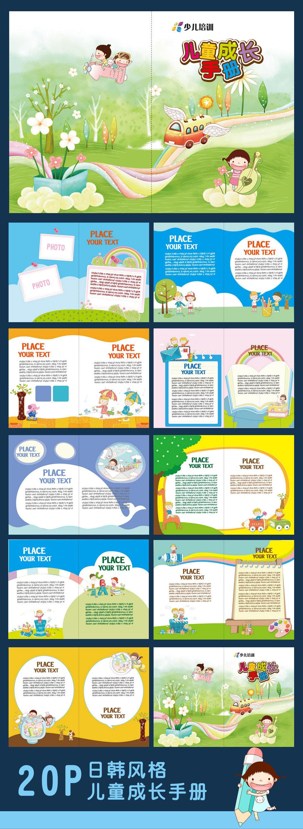 教育画册设计(整套) >