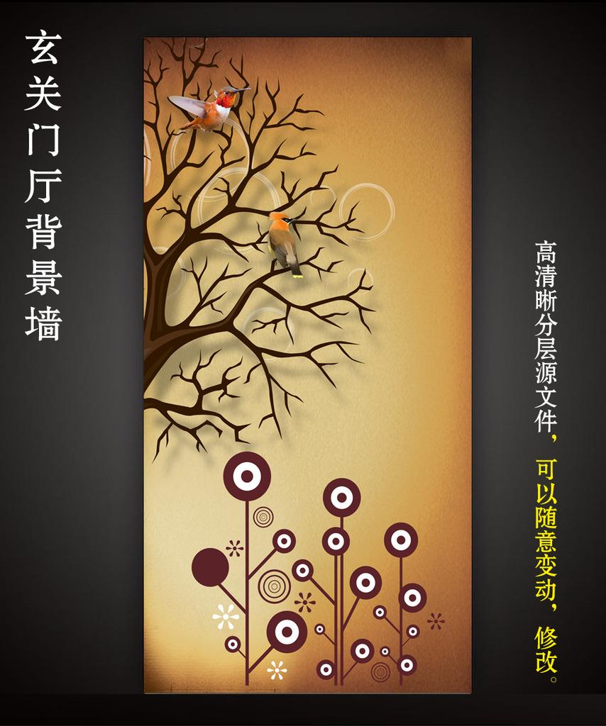 古典大树树枝中国风客厅小鸟玄关