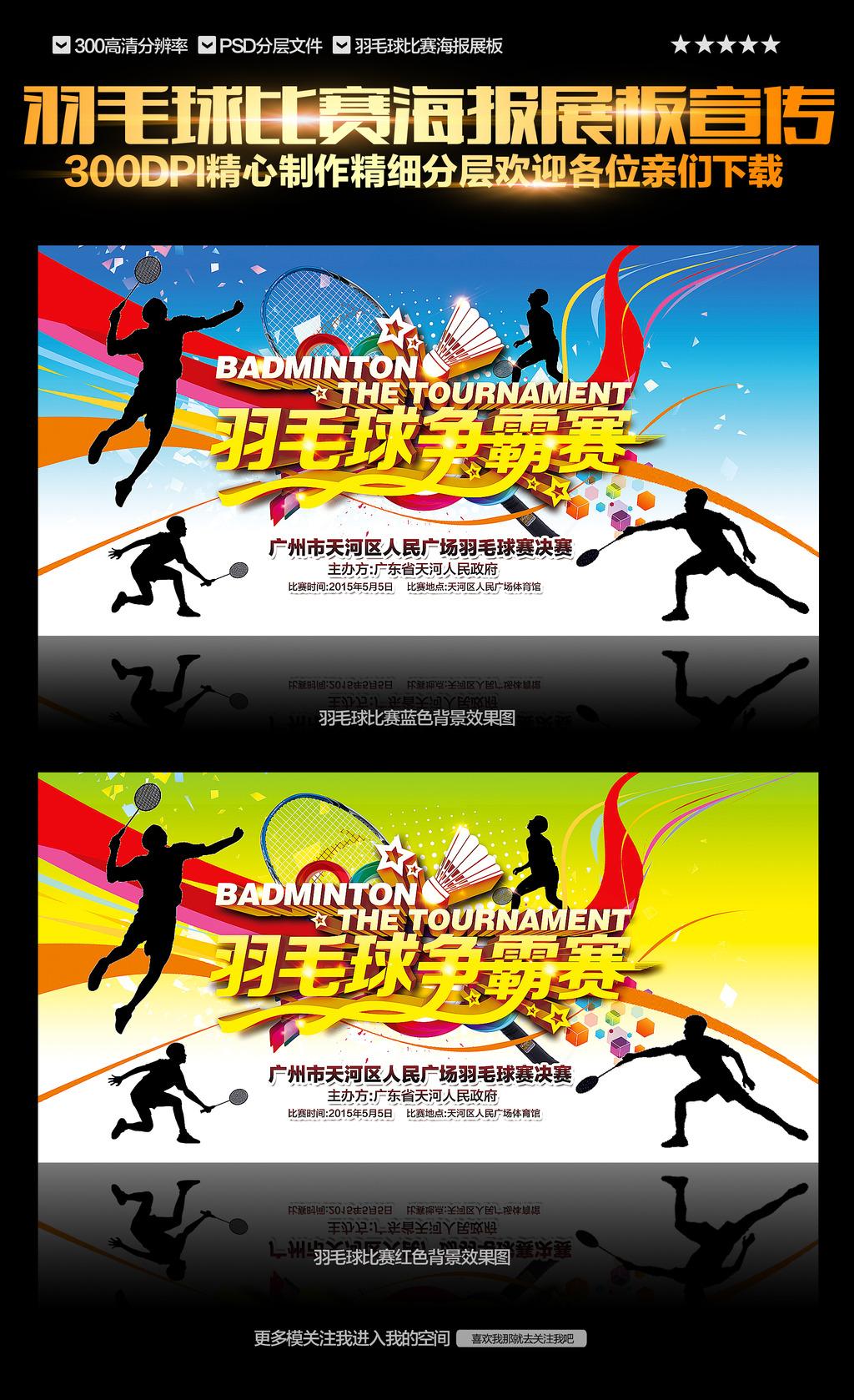 羽毛球海報展板羽毛球比賽