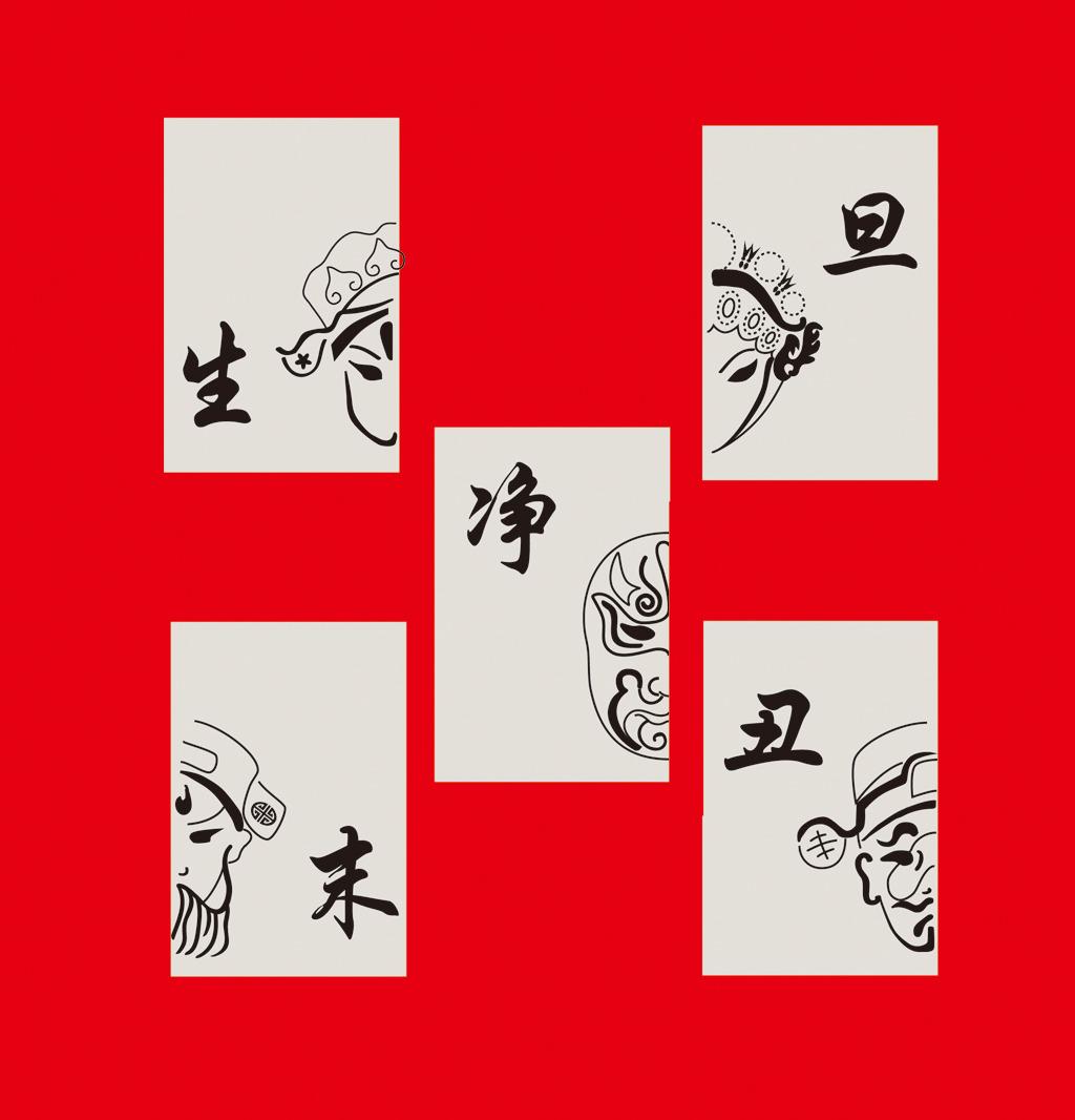 中国印象中国风中国设计元素